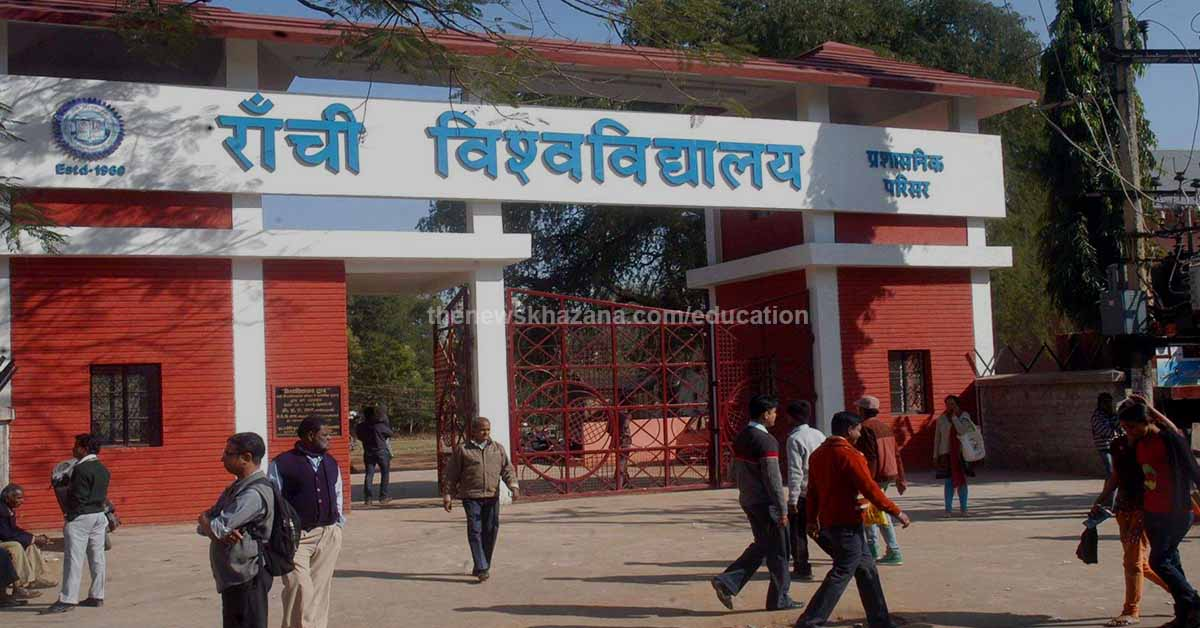 Ranchi University RU - BA, BSc, BCom Admission 2020