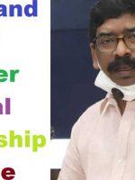 jharkhand cm scholarship