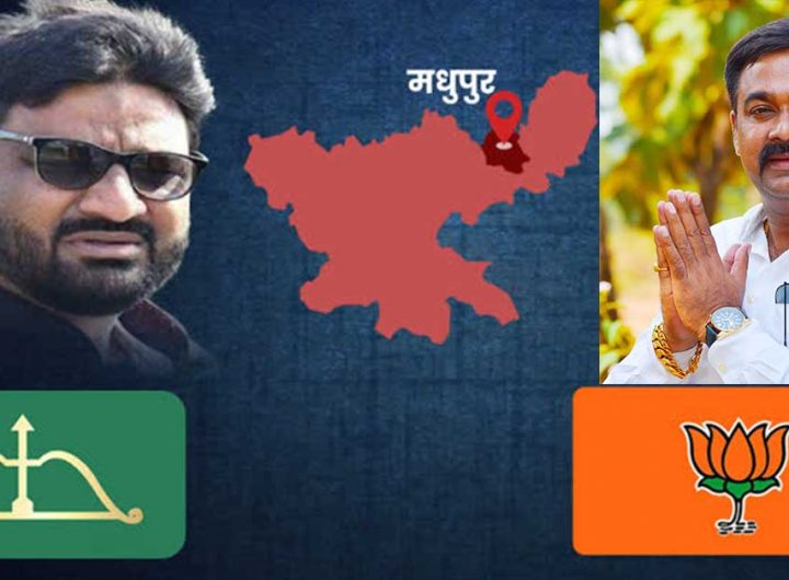 madhupur by election